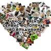 Печать фото , визиток , instagram во Владимире