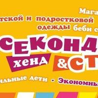 d04bde6e5c3 Baby Stock (Секонд Хенд + Сток) ВеликиЙ Новгород