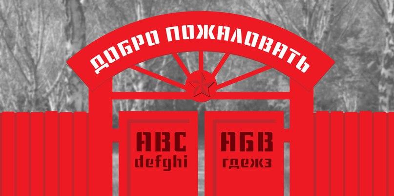 Download ussr stencil font (typeface)