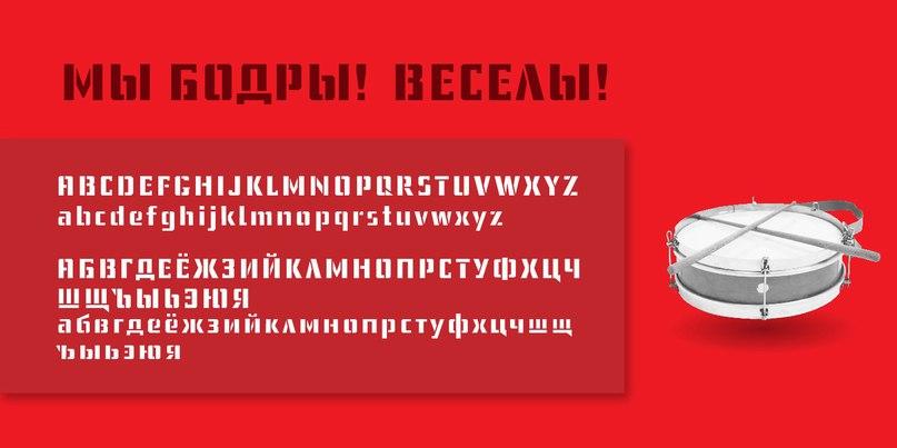 ussr stencil шрифт скачать бесплатно