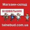 """""""Будівельник"""" офіційна група магазин-складу м."""