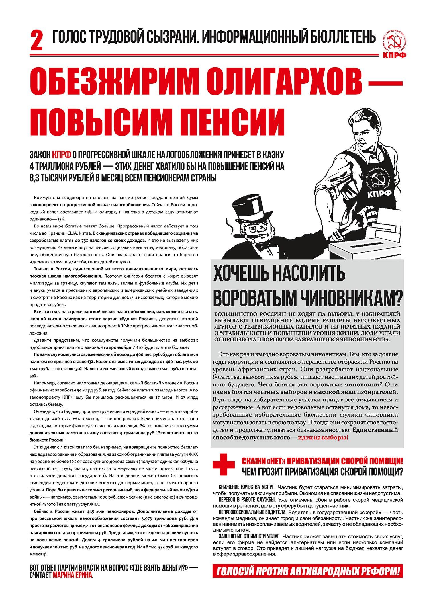 Голос трудовой Сызрани