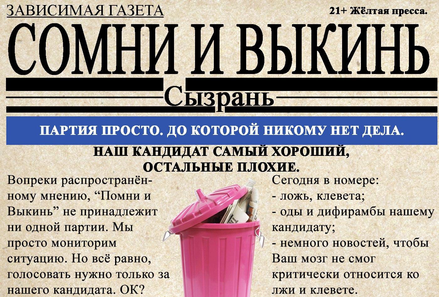 Читай и Думай, Сызрань