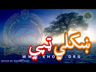 Very Beautiful Pashto new HD Tappey 2016 BY׃ KHOST.ORG[1]