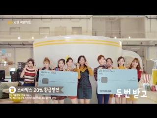 160929 TWICE x KB Kookmin credit card CF