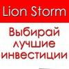 LionStorm.ru - блог о лучших инвестициях