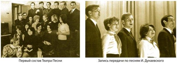 первый состав театра песни ВГУ