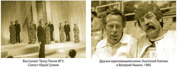 Юрий Гуляев, Анатолий Каплан, Валерий Яшин - ВГУ Воронеж. Театр Песни