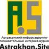 Новости Астрахани и Астраханской области сегодня