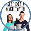 Трикотаж Иваново