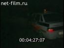/ Дорожный патруль (ТВ-6, 07.11.2001)