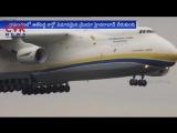 Worlds Largest Mriya Cargo Plane Landed in Shamshabad Airport - Exclusive Visuals - CVR News