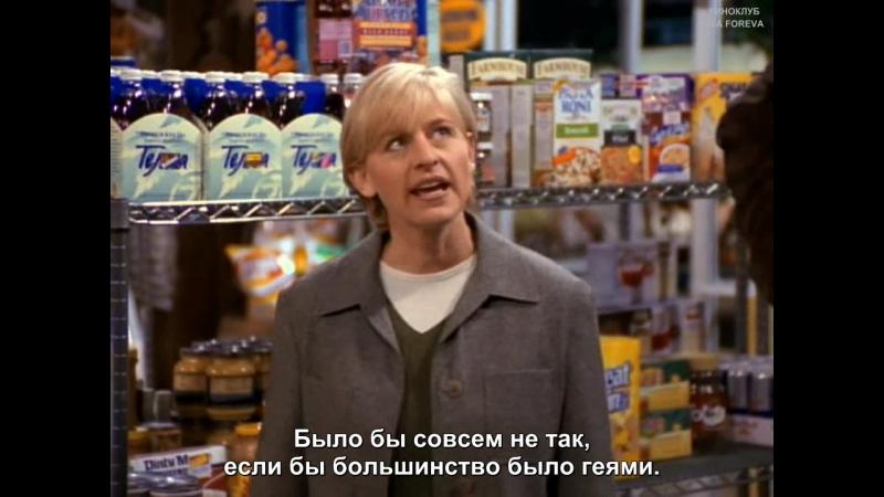Ellen S05 E17 rus sub EVA FOREVA