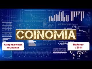 Coinomia Майнинг криптовалюты Биткоин и Этериум 2016