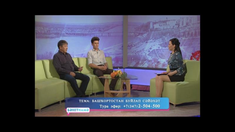 Азамат Юлдашбаев тауҙарҙа, йәки йәнә Башҡортостандағы туризм үҫеше хаҡында