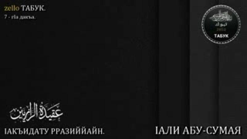 7 - гIа дакъа. IAKЪИДАТУ РРАЗИЙЙАЙН (عَقِيدَةُ الرَّازِيِّينَ). IАЛИ АБУ-СУМАЯ._low