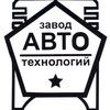 ООО Завод Автотехнологий