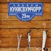 """Горнолыжный комплекс """"Кукисвумчорр"""", Хибины"""