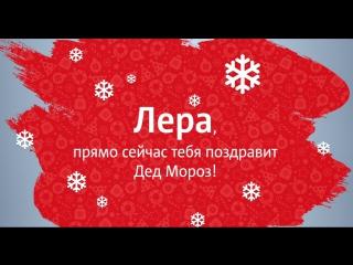 С Новым Годом, Лера!