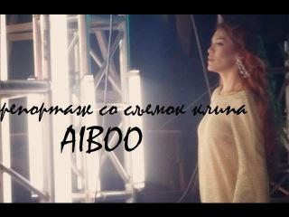 Съемки клипа AIBOO на песню «Заман адам»