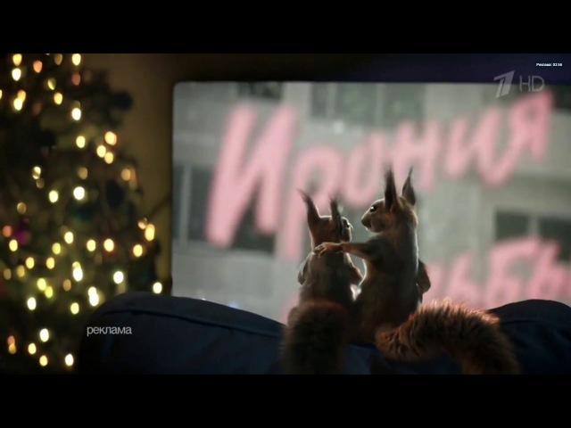 Новогодняя заставка Первого канала 2017 - Белки и ирония судьбы 9