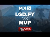 LGD.FY vs MVP, MDL Autumn LAN Final, game 3
