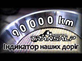 Honda Transalp 600 - В гостях у художника Д.Городничого