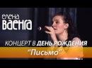 Елена Ваенга - Письмо / Концерт в День Рождения HD