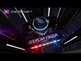 Герои льда. 36-ый выпуск: