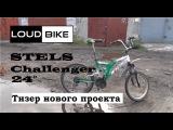 Новый проект STELS Challenger 24