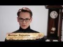 Ответ из прошлого. Регрессивный гипноз Антона Зорькина
