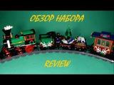LEGO CREATOR EXPERT - WINTER HOLIDAY TRAIN, 10254 / ЛЕГО КРЕАТОР ЭКСПЕРТ - НОВОГОДНИЙ ЭКСПРЕСС.