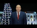 Новогоднее обращение председателя Барановичского городского исполнительного комитета Юрия Анатольевича Громаковского