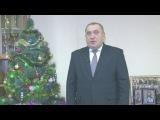 Новогоднее обращение председателя Барановичского районного исполнительного комитета Василия Михайловича Хватика.