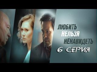 Любить нельзя ненавидеть 6 серия (2016) Мелодрама сериал HD