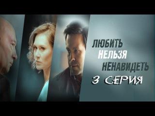 Любить нельзя ненавидеть 3 серия (2016) Мелодрама сериал HD
