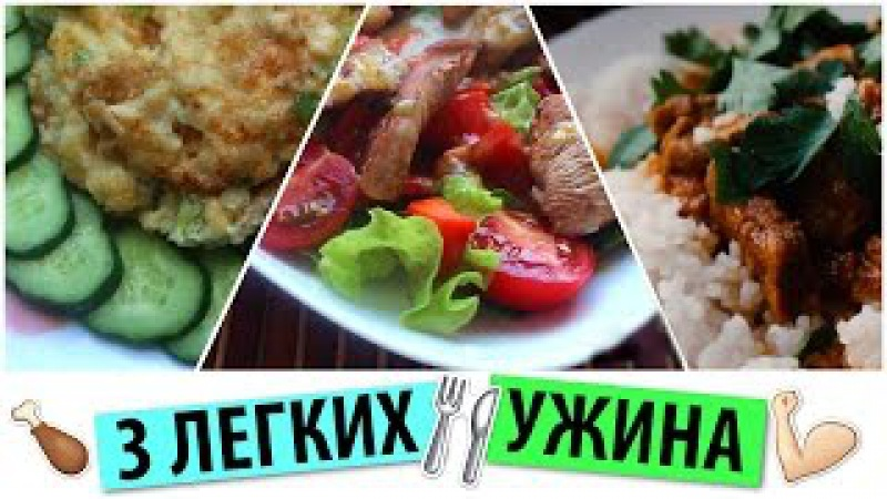 3 ИДЕИ ЛЕГКОГО УЖИНА ★ Что приготовить на ужин ПП ★ Простые рецепты Olya Pins
