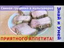 Свиная грудинка в мультиварке Как приготовить свиную грудинку Пошаговое видео