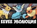 Как эволюционировать Eevee в нужного покемона?! Pokemon Go