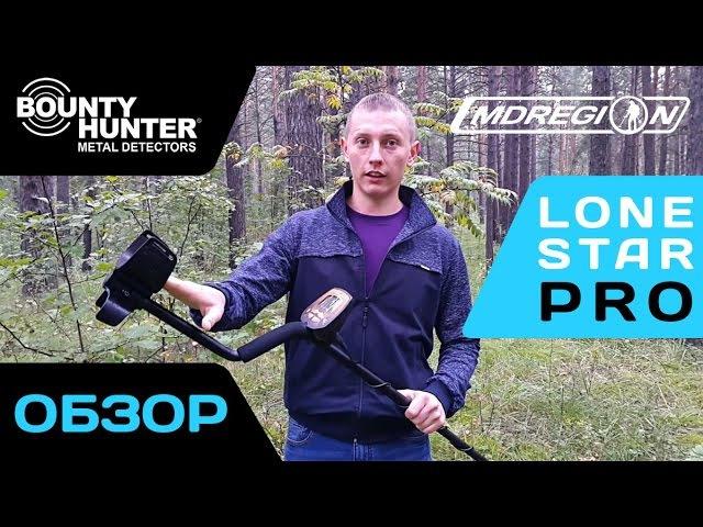 Bounty Hunter Lone Star Pro / Обзор металлоискателя тест на глубину