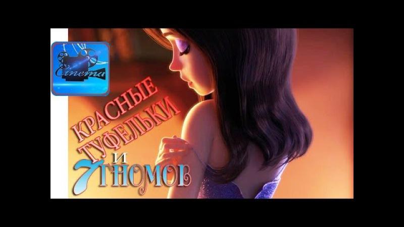 Красные Туфельки и 7 Гномов 2017 Трейлер Мультфильма