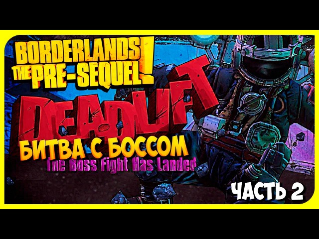 Borderlands: The Pre Sequel - Битва с Боссом? Да легко! (часть 2)