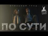 TOF ft. ФИР, МИХАЛЫЧ - По сути