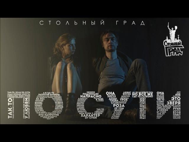 TOF ft. ФИР, МИХАЛЫЧ - По сути | Стольный Град