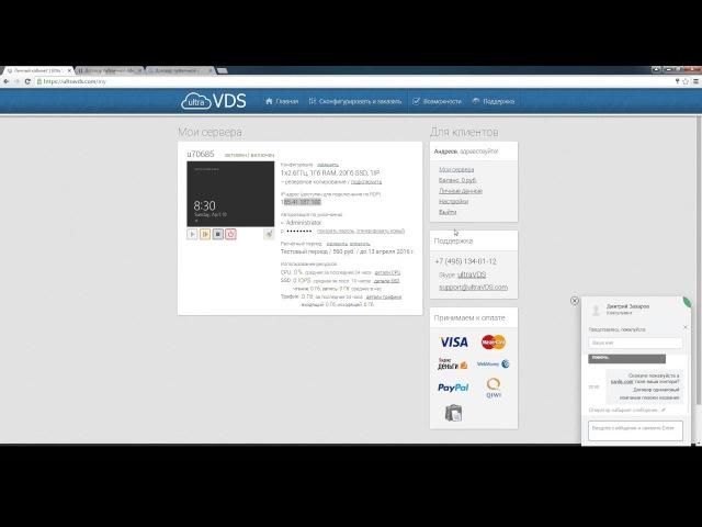 Ultravds.com Регистрируем бесплатный VDS тест на 3 дня. Клон Ruvds.com?