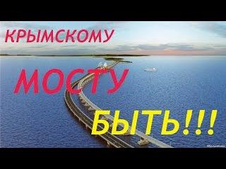 Керченскому мосту БЫТЬ! СВЕЖИЕ КАДРЫ с ПРОЛИВА.Kerch bridge to BE!