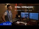 Кирилл Ермаков - Running to the sun ELLO UP