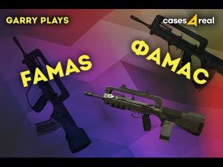CS GO ФАМАС FAMAS GUNSTORY