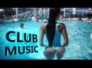 Новинки клубной танцевальной музыки 2016 (Слушать треки это лучше чем 3gp чешское жопу в порно велики жопа жопы большие секс на русском языке модели ютуб)