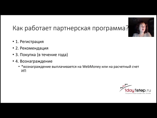 Как работает партнерская программа 1day1step.ru